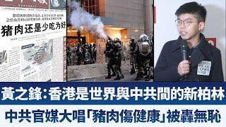 黃之鋒:香港是世界與中共間的新柏林|中共官媒大唱「豬肉傷健康」被轟無恥|早安新唐人【2019年9月10日】|新唐人亞太電視