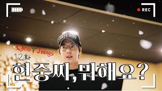 HJ CHANNEL(현중채널) - 12화 현중씨, 뭐해요?