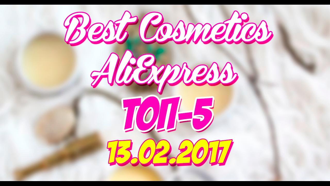 Лучшая китайская косметика с алиэкспресс