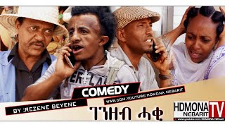HDMONA - ገንዘብ ሓቂ ብ ረዘነ በየነ Genzeb Haki By Rezene Beyene - New Eritrean Comedy 2018