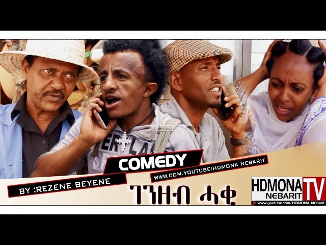 HDMONA - ???? ?? ? ??? ??? Genzeb Haki By Rezene Beyene - New Eritrean Comedy 2018