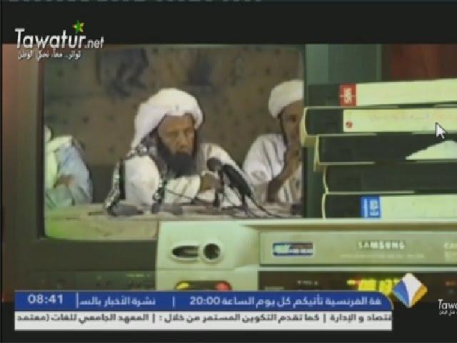 تسجيل نادر من العلامة ولد عدود رحمه الله رئيس المحكمة العليا حينها - الدعوة الإسلامية، دعوة عامة