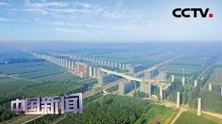 [中国新闻] 京雄城际铁路跨津保铁路连续梁转体完成 | CCTV中文国际