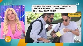 Λευτέρης Σουλτάτος - Βάσω Λασκαράκη: Πώς θα κάνουν το γάμο τους τον Ιούλιο στα Χανιά - Ευτυχείτε!