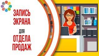 Пример видео для бизнеса. Пример видеоролика для обучения новых сотрудников компании