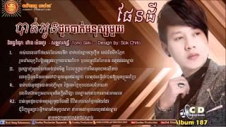 Many ► Bat Oun Duch Bat Monus Muy Phendey បាត់អូនដូចបាត់មនុស្សមួយផែនដី SD CD Vol 187