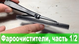 видео Установка фароочистителей (дворников фар) на ВАЗ-2107, 2105 и 2104