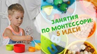 Занятия по Монтессори: 5 идей [Любящие мамы]