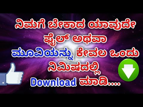 how to download movie or any file in 1 minute kannada