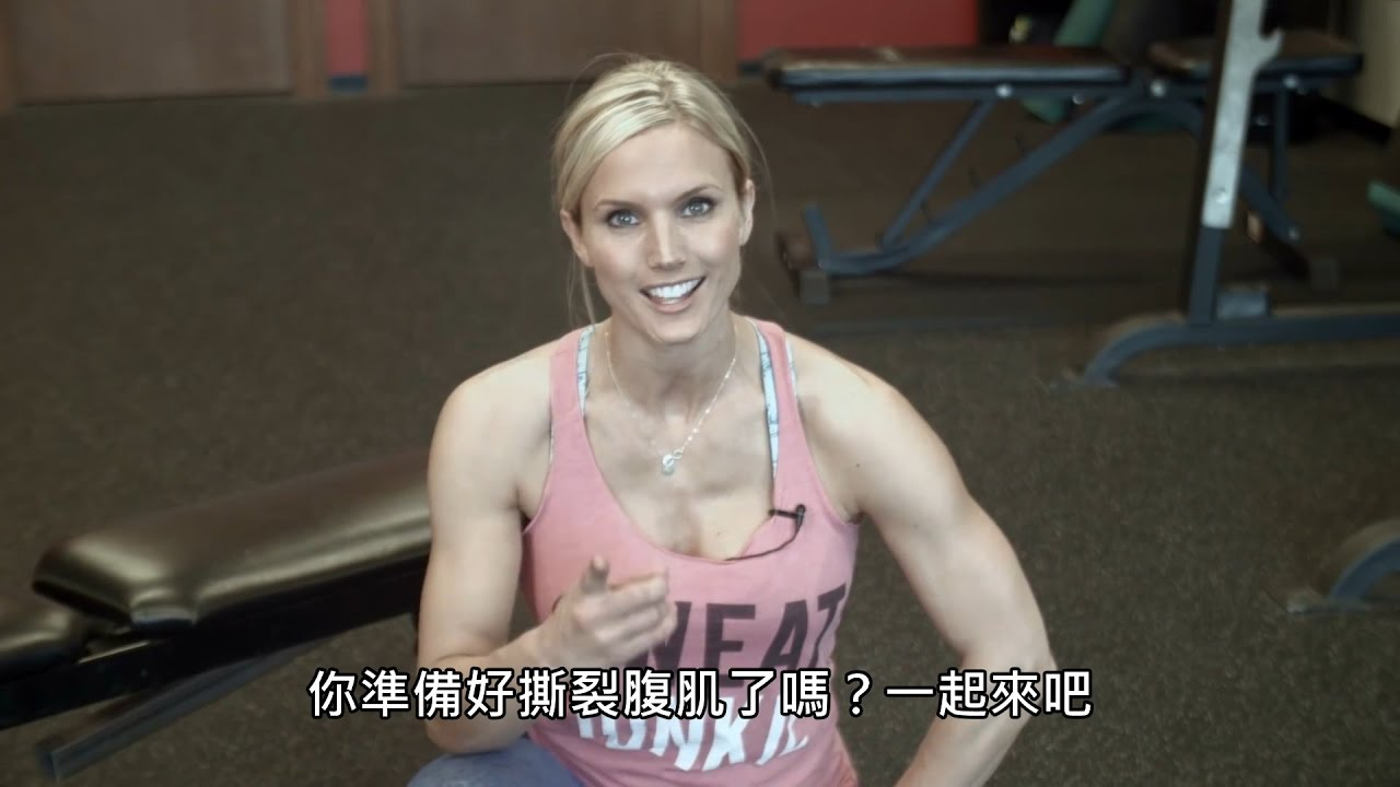 4個訓練腹部的動作 (中文字幕)