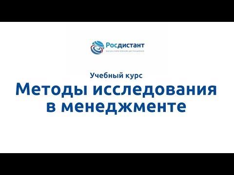 """Вводная видеолекция """"Методы исследования в менеджменте"""""""