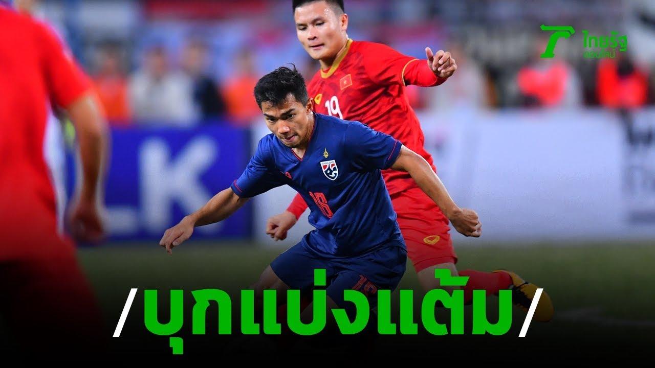 ไฮไลท์ : เวียดนาม [0] เสมอ [0] ไทย | ฟุตบอลโลก 2022 รอบคัดเลือกโซนเอเชีย | 19-11-62 | ThairathTV
