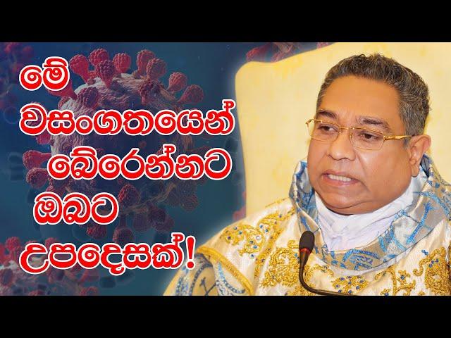 මේ වසංගතයෙන් බේරෙන්නට ඔබට උපදෙසක් | His Holiness Apostle Rohan Lalith Aponso