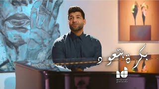 Ibrahim Dashti - Bokra Betoud [Music Video] 2018 / ابراهيم دشتي - بكرة بتعود