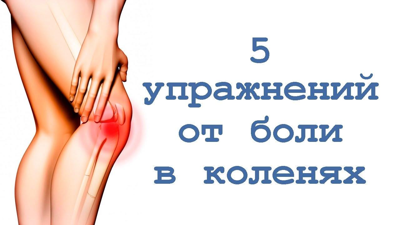 После физических упражнений болит колено охлаждающий согревающийи для суставов а