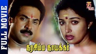 Narasimha Naicker Tamil Full Movie  HD | Vikram | Mammooty | Jayaram | Thamizh Padam