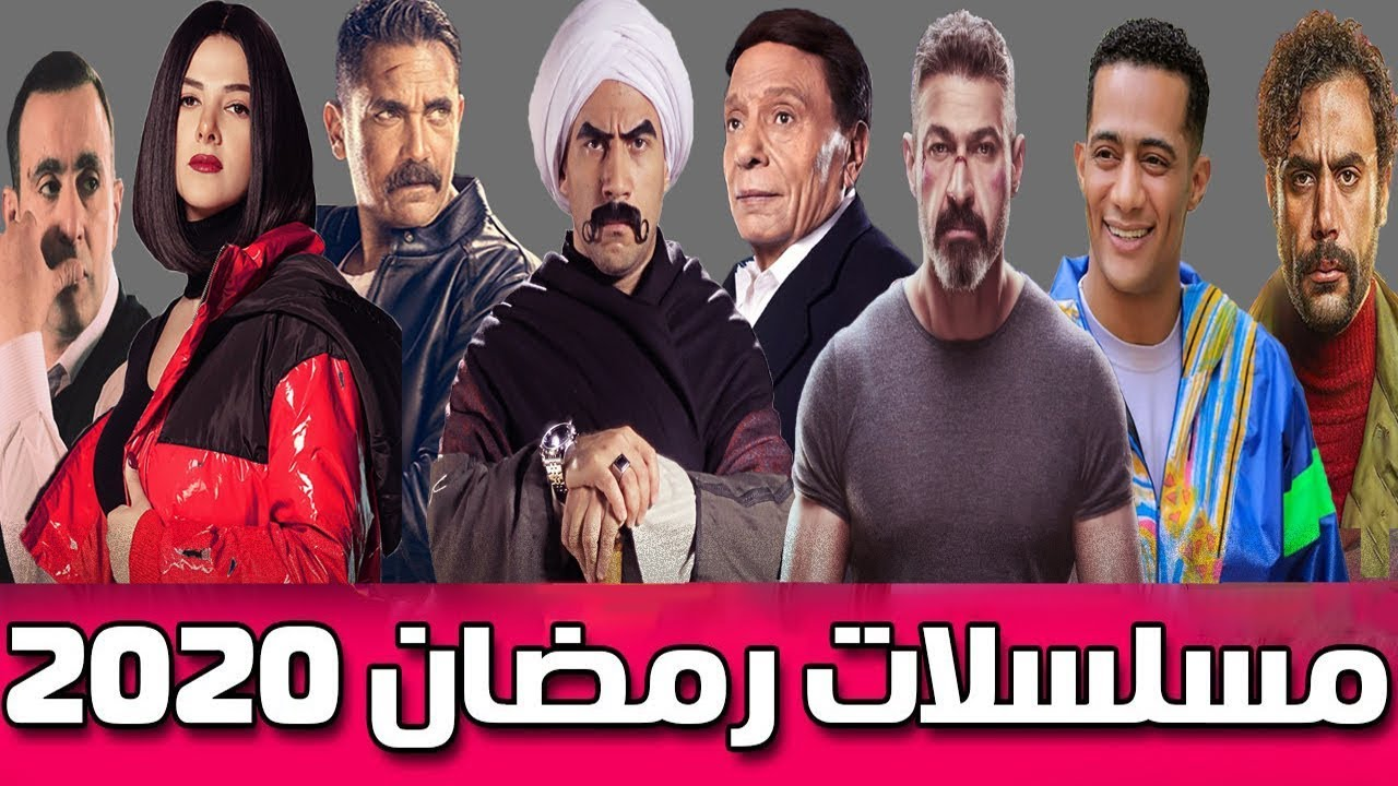 قائمة مسلسلات رمضان 2020 |  منافسة شرسة ونارية بين النجوم ??