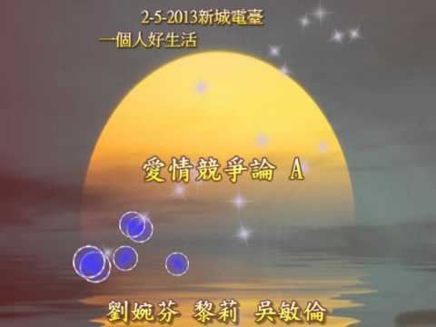 吳敏倫新城性教育  2 -5 -2013愛情競爭論