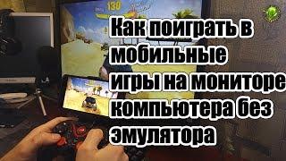 как поиграть в Андроид игры на мониторе компьютера без эмулятора