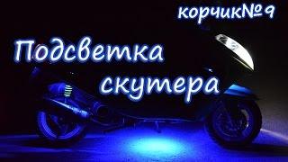 Светодиодная подсветка на скутер(, 2016-07-30T07:38:35.000Z)