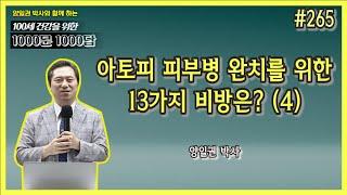 [천문천답] #265. 아토피 피부병 완치를 위한 13…