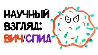 Научный взгляд: ВИЧ/СПИД [AsapSCIENCE]