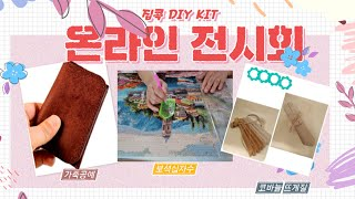 [부평동주민센터] 부평동 집콕! diy kit 온라인전…