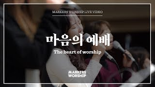 마커스워십 - 마음의 예배 (소진영 인도) The heart of worship