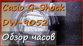 Наручные часы Casio G-Shock DW-9052-1V(Видео обзор мужских наручных часов Casio G Shock DW-9052-1V. Модель имеет классический для Джи Шоков дизайн и стандарт..., 2014-09-26T13:43:45.000Z)