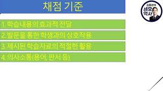 수업실연 6 - 채점기준