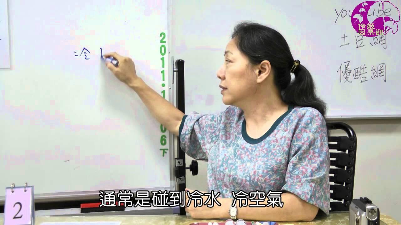 吃素的後遺癥-伶姬因果觀座談會實況錄影 (00086) - YouTube