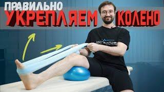 Необходимые упражнения для колена!