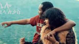 Ethiopian Song 2015
