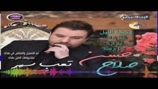 صلاح حسن - وحشة الليل (النسخة الأصلية) | 2016