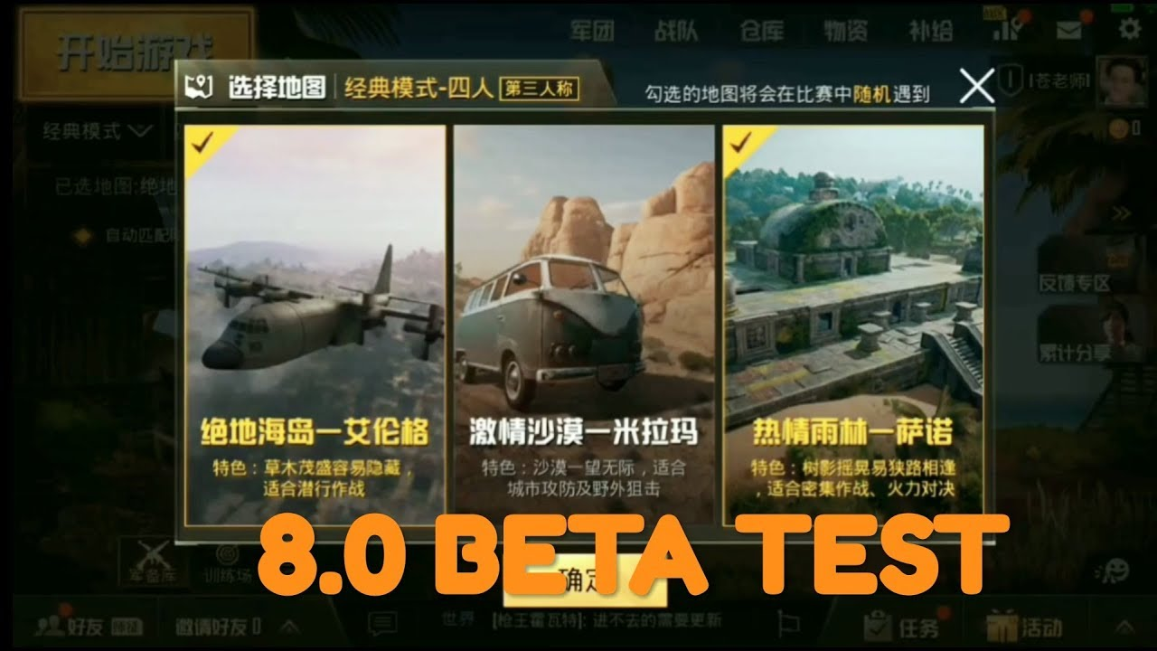 Pubg Mobile 8 0 Beta Version How To Download Pubg Mobile Youtube
