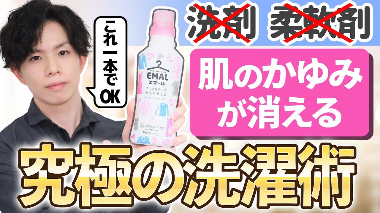剤 柔軟 敏感 肌 敏感肌にも安心・安全な洗剤・柔軟剤の特徴・選ばれる理由とは?