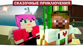 28. Поиски портала в Край (Страж портала) - Сказочные приключения (Minecraft Let's Play)