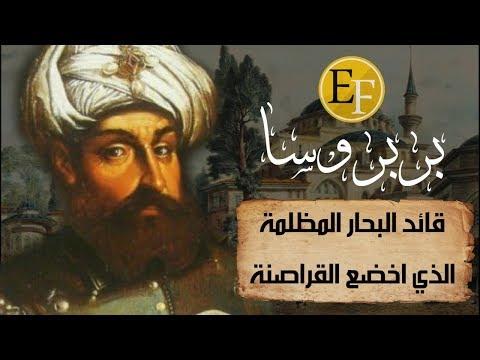 البحار المسلم الذي انقذ ملايين المسلمين وظهر بفلم القراصنة ، قصة ستعيد لنفسك العزة