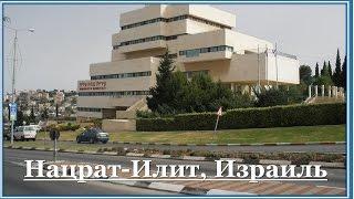 Нацрат Илит, Израиль, Nazareth Illit. Israel(Съемка в октябре 2016