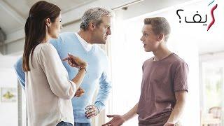كيف تقنع والديك بأي شيء تريده؟