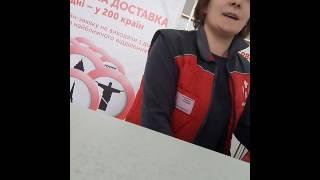 Разговор с Новой Почтой после неполной доставки груза и подмены декларации ч2(, 2017-02-14T11:53:33.000Z)