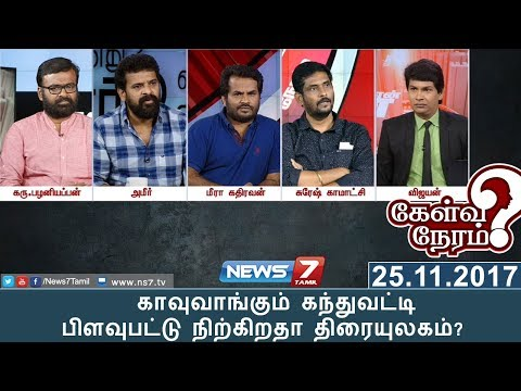காவுவாங்கும் கந்துவட்டி : பிளவுபட்டு நிற்கிறதா திரையுலகம்? | 25.11.17 | Kelvi Neram