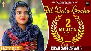 NEW MASIHI SONG 2020 | DIL WALA BOOHA | KIRAN SABHARWAL | AMRIT DHARIWAL| ASHISH TALIB| DR.S.YOUSAF