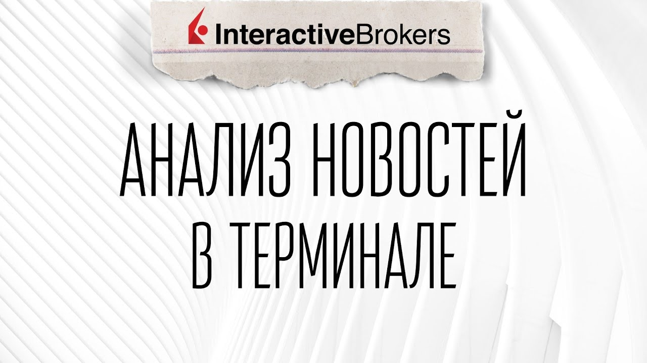 Interactive Brokers TWS: Анализ Новостей