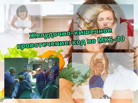 Желудочно–кишечное кровотечение: код по МКБ–10