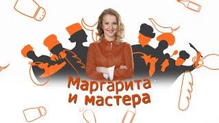 Игра «Я так вижу» со Станиславом Любиным | Маргарита и мастера