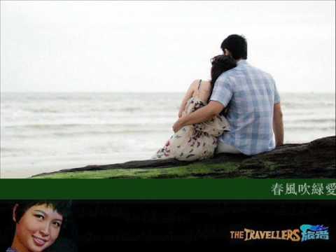 春风吹緑爱河边 by 张小英 Zhang Xiao Ying & The Travellers