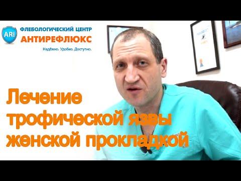 Лечение трофической язвы женской прокладкой - лечение варикозного расширения вен в домашних условиях | трофическая | варикозного | расширения | расширение | варикозное | условиях | домашних | лечение | отзывы | язва
