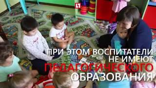 Суровый детский сад в Новосибирске