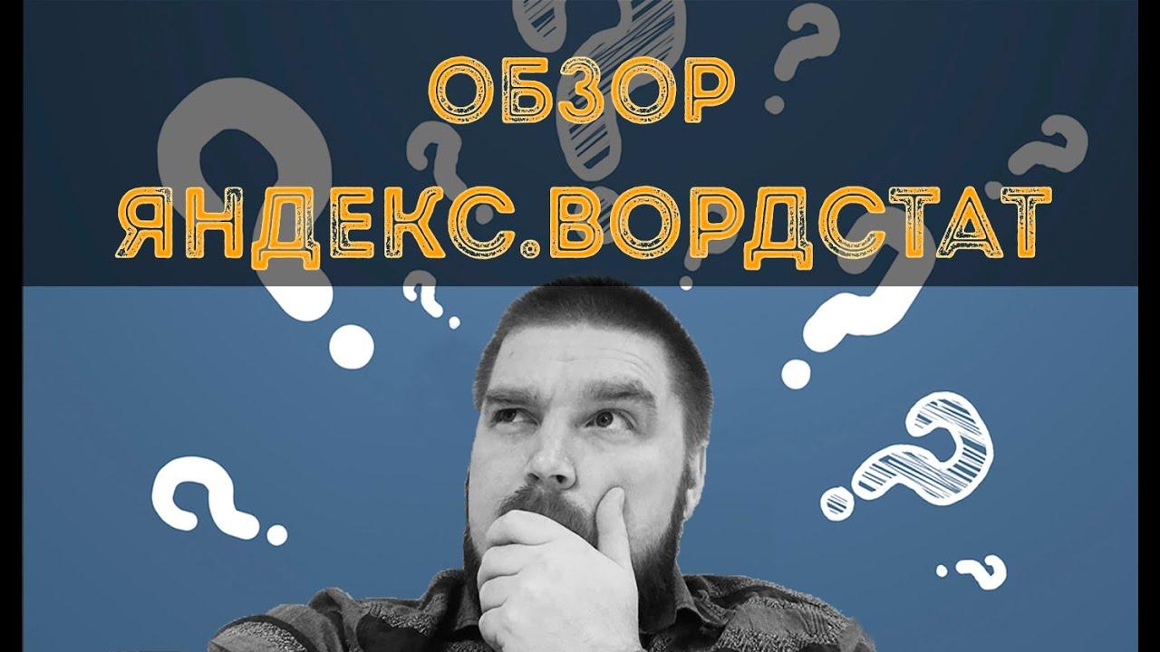 Обзор Яндекс.Вордстат. Wordstat Yandex простым языком. Просто о сложном